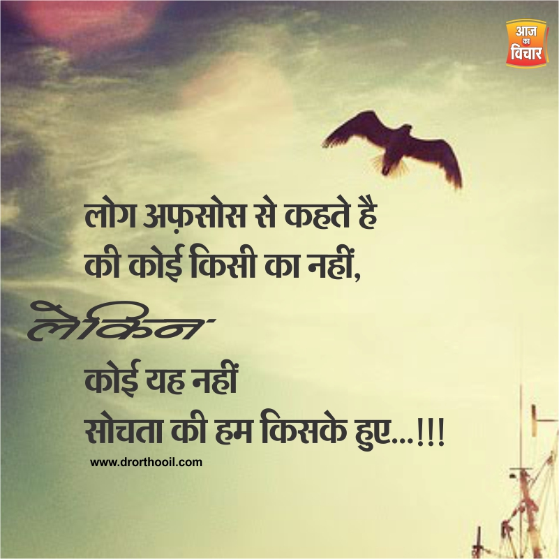 Thought Of The Day-Yakkuu Thoughts-Motivational Thoughts-Hindi English Thoughts-Thoughts For Whatsapp-Images For Thoughts In Hindi