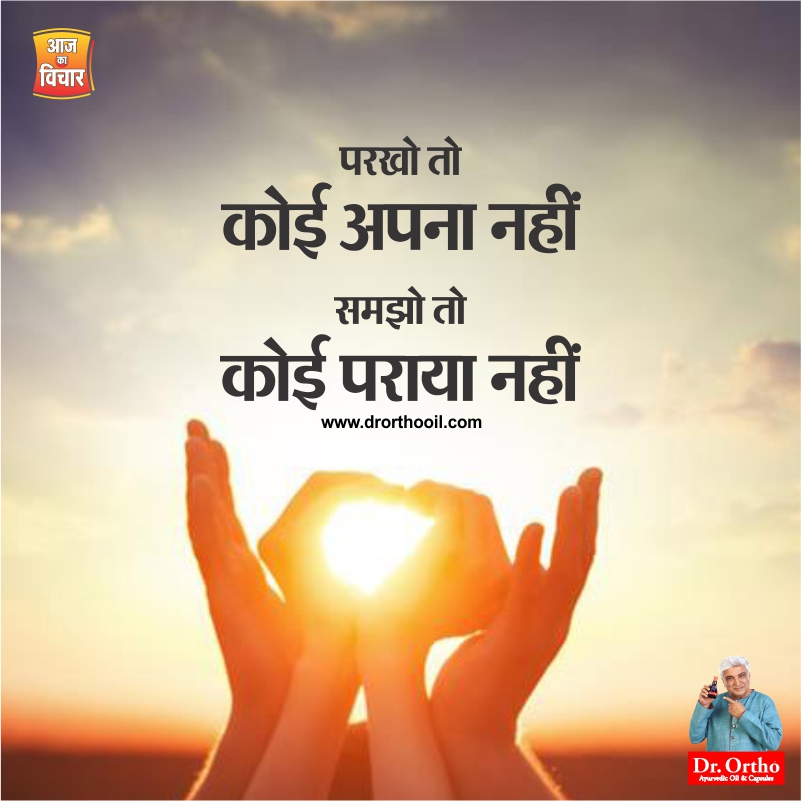 Thought Of The Day-Yakkuu Thoughts-Motivational Thoughts-Hindi Thoughts-Thoughts For Whatsapp-Images For Thoughts In Hindi