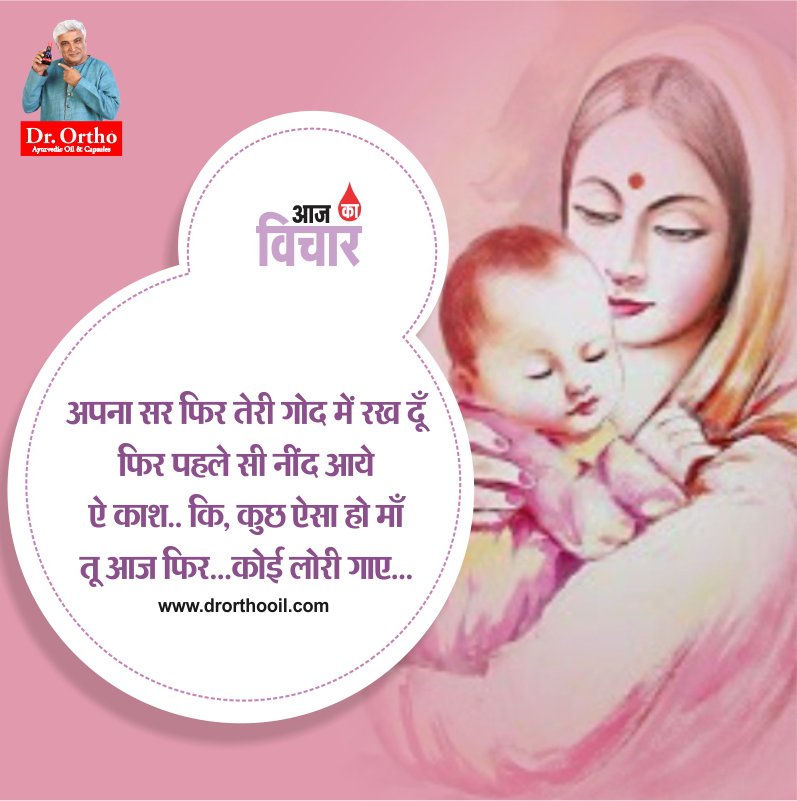 Thoughts On Mothers- Thoughts In Hindi Fonts-Images for Thoughts-Roop Mantra-Yakkuu