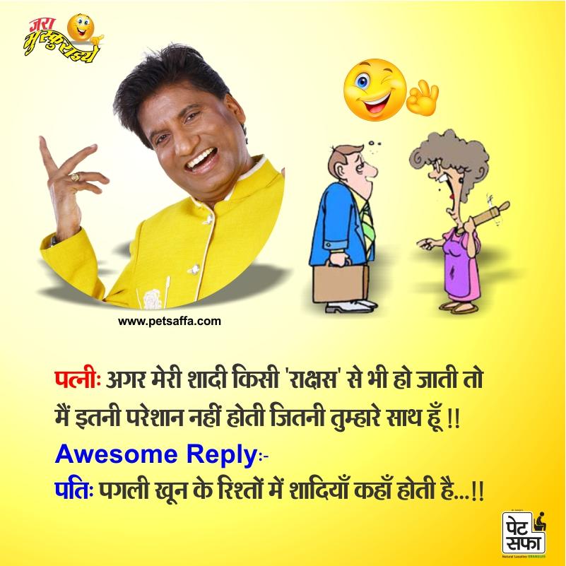 Top Funny Jokes-PetSaffa Jokes+Jokes In Hindi-Yakkuu- Images Of Jokes In Hindi