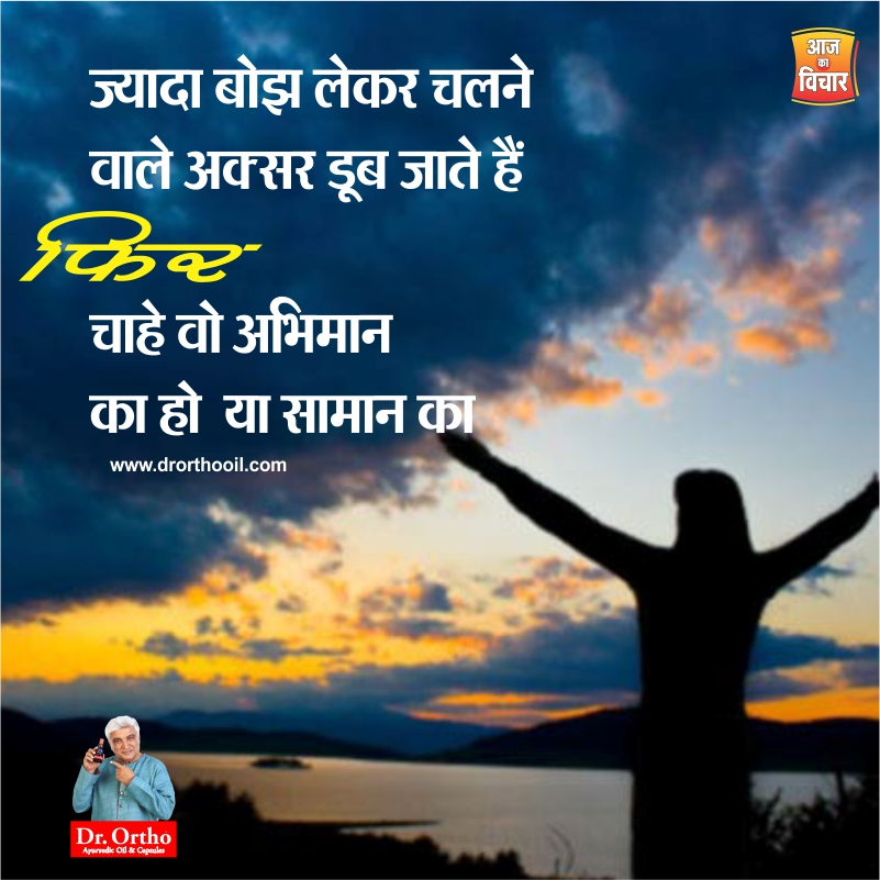 True Thought In Hindi-Yakkuu Thoughts-Thoughts Of The Day-Hindi Thoughts-Thoughts For Social Media