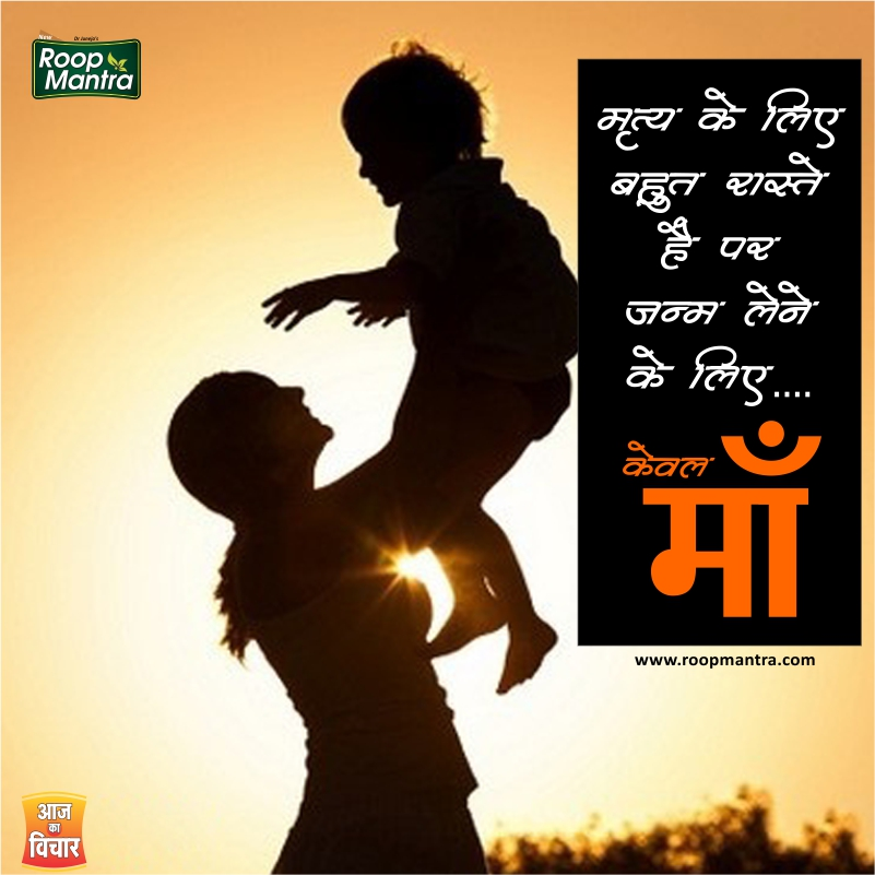 Whatsapp Thoughts On Mothers- Thoughts In Hindi-Images of Thoughts-Roop Mantra-Yakkuu