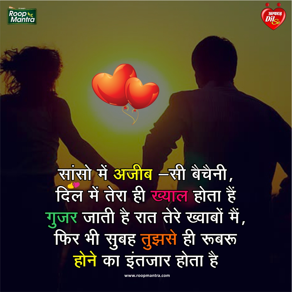 zakhmi dil shayari love and romantic shayari on yakkuu