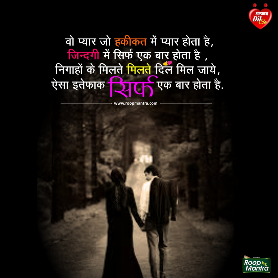 Best Romantic Love Image: Zakhmi Dil Shayari, Love And Romantic Shayari On Yakkuu