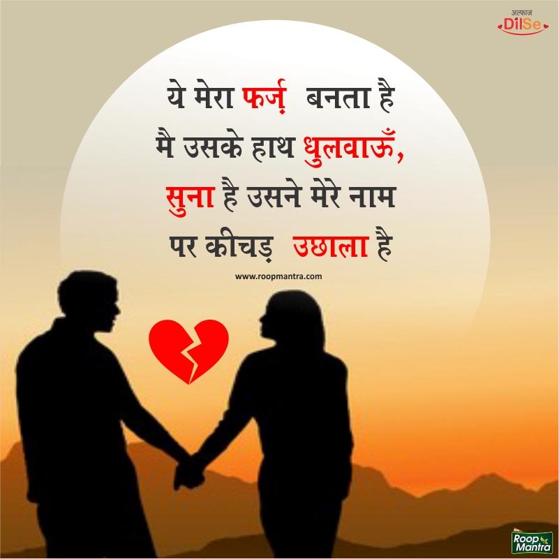 Hindi shayari photos love