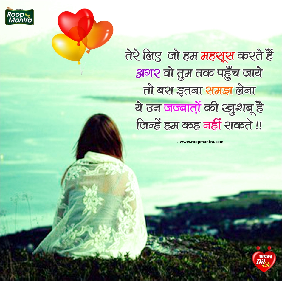 Best Romantic Love Image: Zakhmi Dil Best Shayari In Hindi To Share With Friends