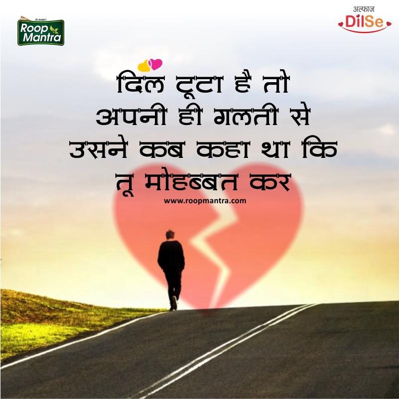 Dard Bhari Hindi Shayari For Girlfriend
