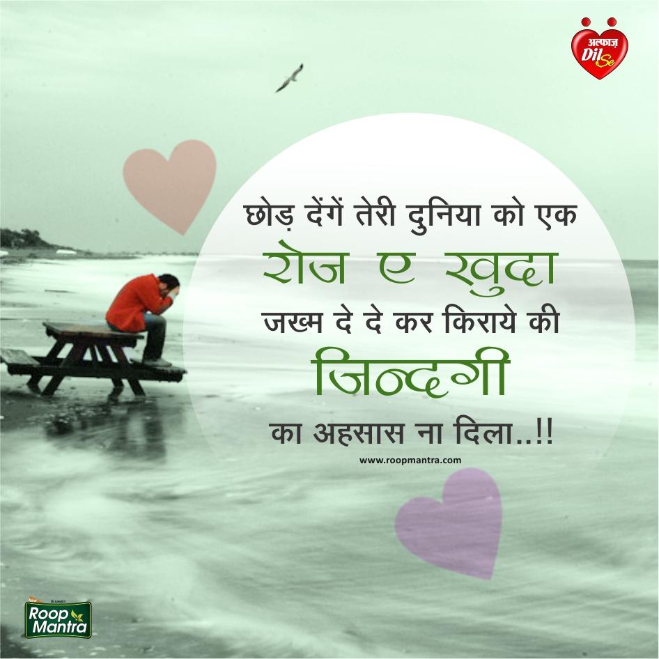 Sad Shayari Forever : Tute Dil Ki Shayari, Gum-E-Dil Shayari
