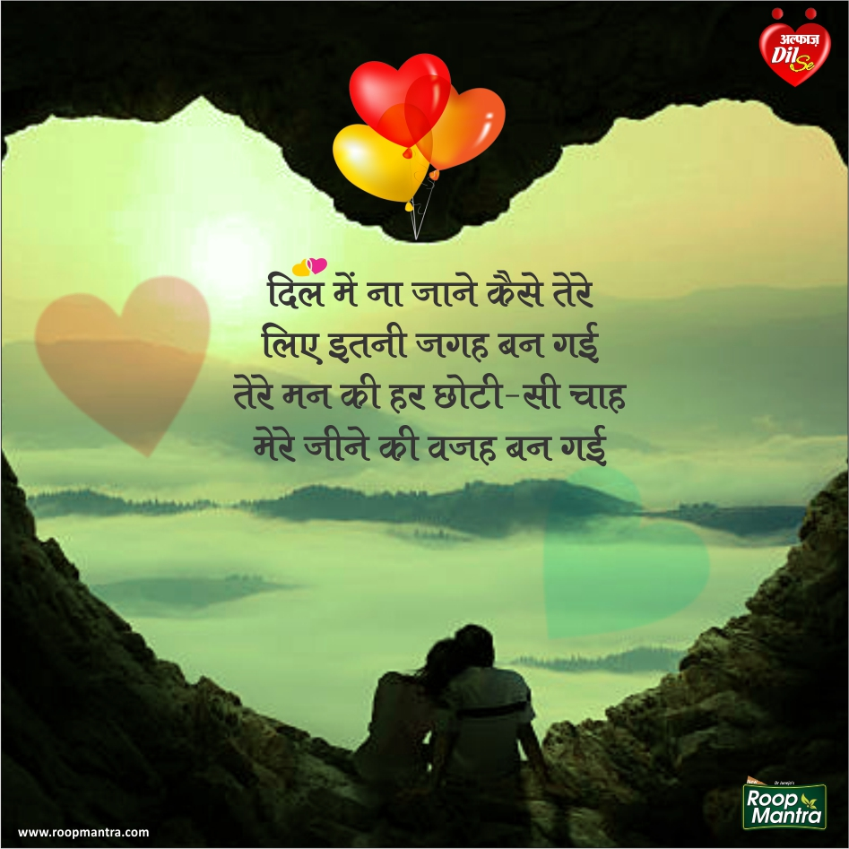 Best Romantic Love Image: Hindi Love Shayari, Gum E Dil Shayari