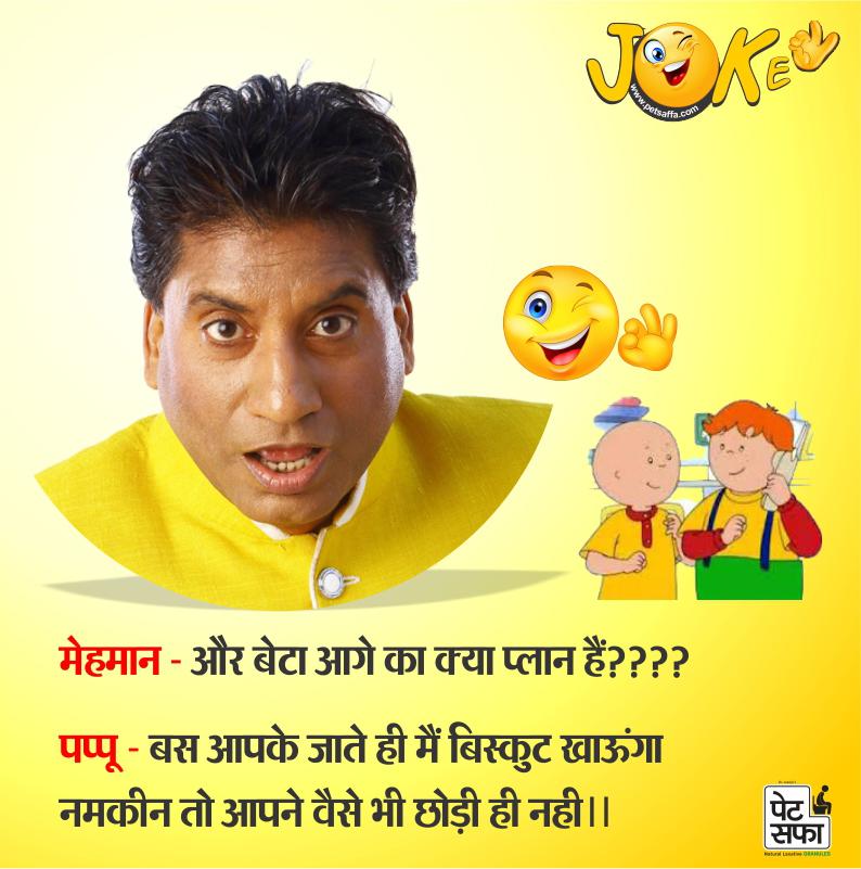 Funny Jokes-Funny Jokes In Hindi-Yakkuu Jokes-Petsaffa-Petsaffa Jokes-Raju Srivastav Jokes-Best Funny Jokes In Hindi-Images For Funny Jokes-Awesome Hindi Jokes