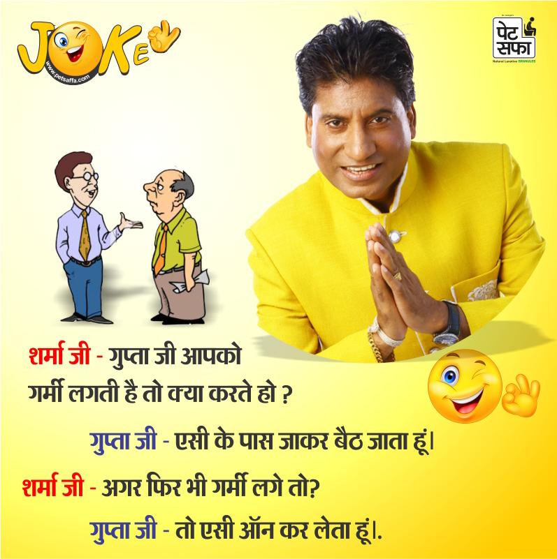 Funny Jokes-Funny Jokes In Hindi-Yakkuu Jokes-Petsaffa-Petsaffa Jokes-Raju Srivastav Jokes-Best Funny Jokes In Hindi-Images For Funny Jokes-Baniya Jokes