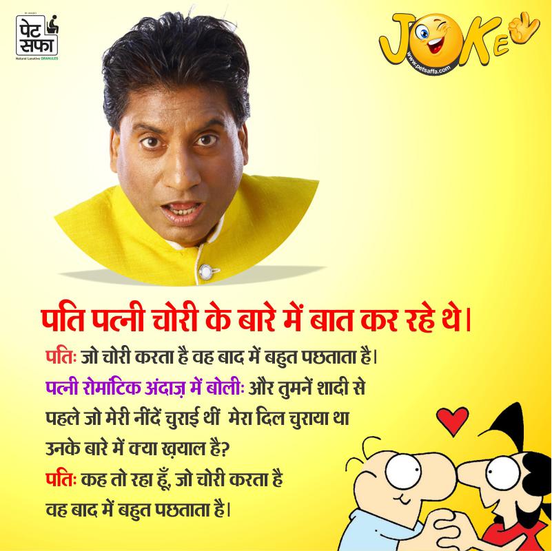 Funny Jokes-Funny Jokes In Hindi-Yakkuu Jokes-Petsaffa-Petsaffa Jokes-Raju Srivastav Jokes-Best Funny Jokes In Hindi-Images For Funny Jokes In Hindi