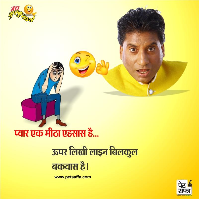 Funny Jokes-Funny Jokes In Hindi-Yakkuu Jokes-Petsaffa-Petsaffa Jokes-Raju Srivastav Jokes-Best Funny Jokes In Hindi-Images For Funny Jokes