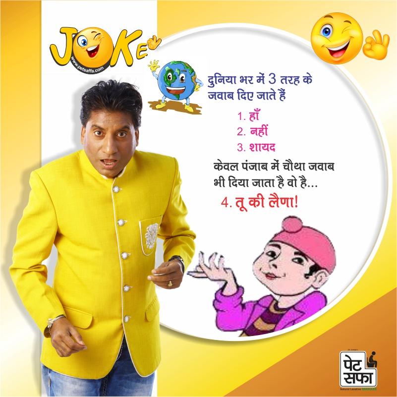 Funny Jokes In Hindi-Best Funny Jokes-Images For Jokes-Doctor Patient Jokes-Petsaffa Jokes-Pati Patni Jokes-Husband Wife Jokes-Dosti Jokes-Yakku Jokes-Girfriend Jokes-Pappu Jokes-Father Son Jokes (11)