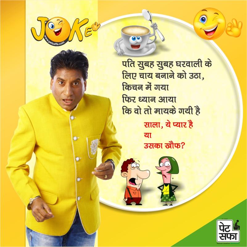 Funny Jokes In Hindi-Best Funny Jokes-Images For Jokes-Doctor Patient Jokes-Petsaffa Jokes-Pati Patni Jokes-Husband Wife Jokes-Dosti Jokes-Yakku Jokes-Girfriend Jokes-Pappu Jokes-Father Son Jokes (12)