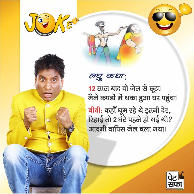 Funny Jokes In Hindi-Best Funny Jokes-Images For Jokes-Doctor Patient Jokes-Petsaffa Jokes-Pati Patni Jokes-Husband Wife Jokes-Dosti Jokes-Yakku Jokes-Girfriend Jokes-Pappu Jokes-Father Son Jokes (13)