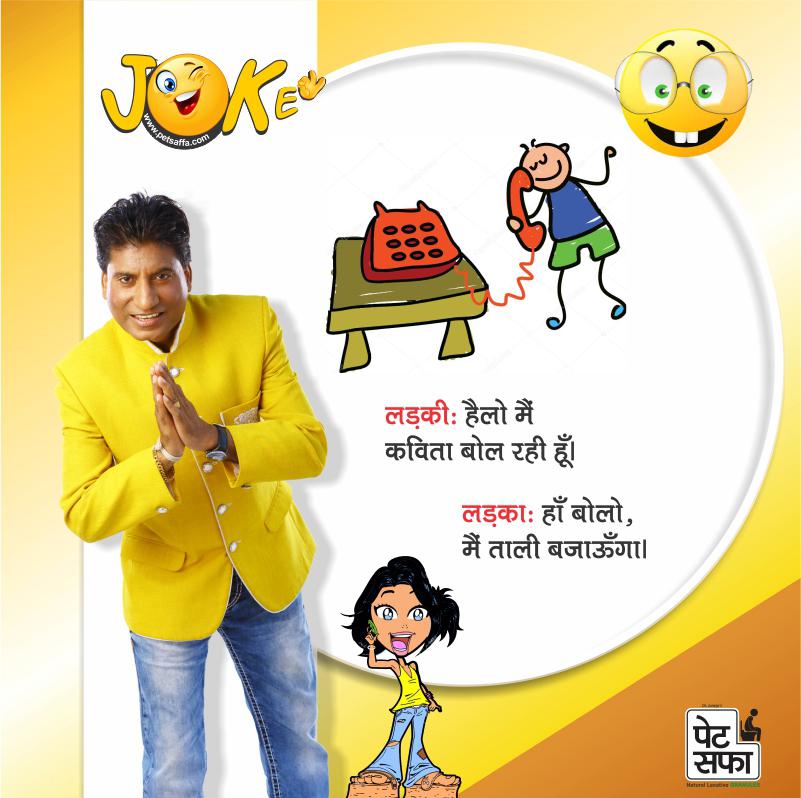 Funny Jokes In Hindi-Best Funny Jokes-Images For Jokes-Doctor Patient Jokes-Petsaffa Jokes-Pati Patni Jokes-Husband Wife Jokes-Dosti Jokes-Yakku Jokes-Girfriend Jokes-Pappu Jokes-Father Son Jokes (15)