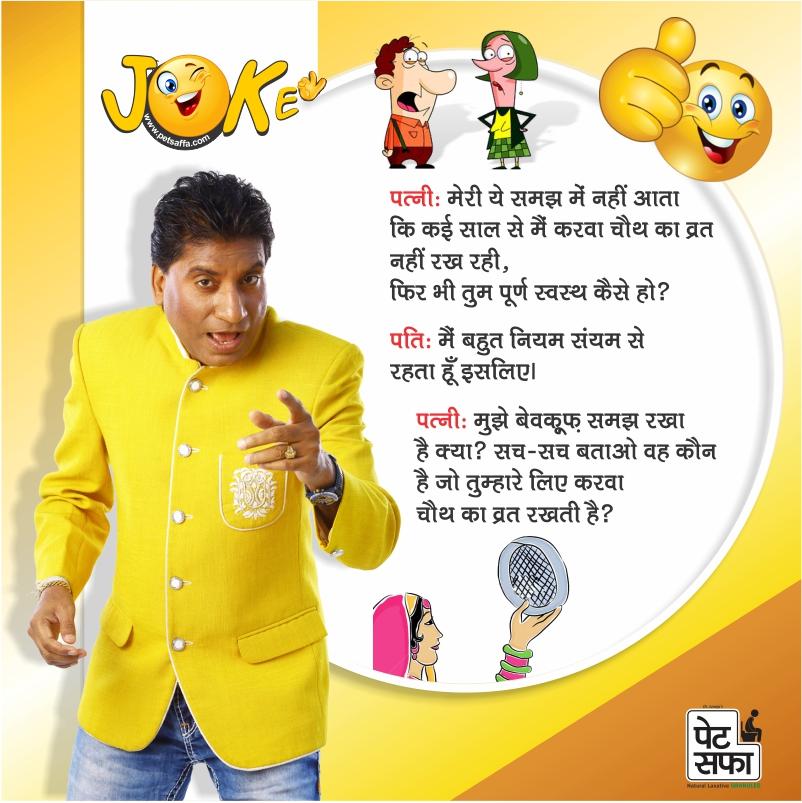 Funny Jokes In Hindi-Best Funny Jokes-Images For Jokes-Doctor Patient Jokes-Petsaffa Jokes-Pati Patni Jokes-Husband Wife Jokes-Dosti Jokes-Yakku Jokes-Girfriend Jokes-Pappu Jokes-Father Son Jokes (17)