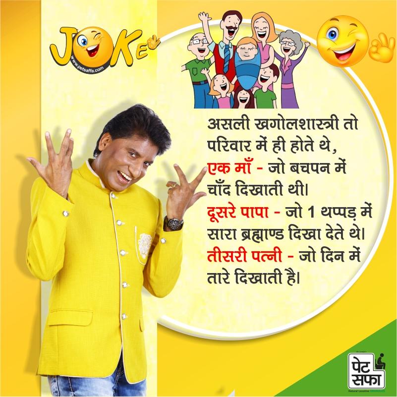 Funny Jokes In Hindi-Best Funny Jokes-Images For Jokes-Doctor Patient Jokes-Petsaffa Jokes-Pati Patni Jokes-Husband Wife Jokes-Dosti Jokes-Yakku Jokes-Girfriend Jokes-Pappu Jokes-Father Son Jokes (20)