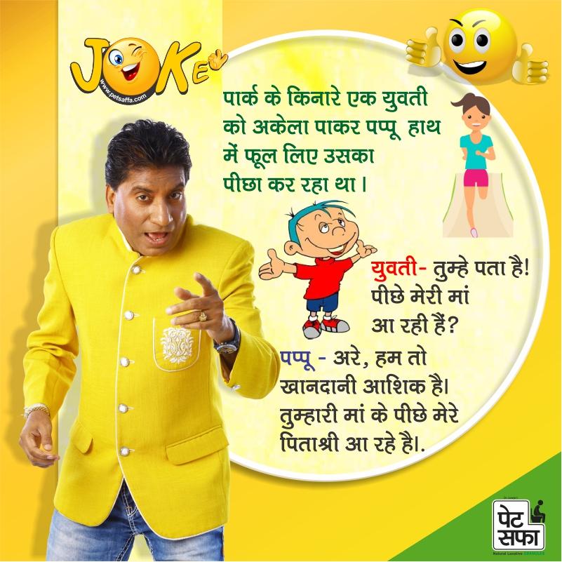 Raju Shrivastava Jokes In Hindi