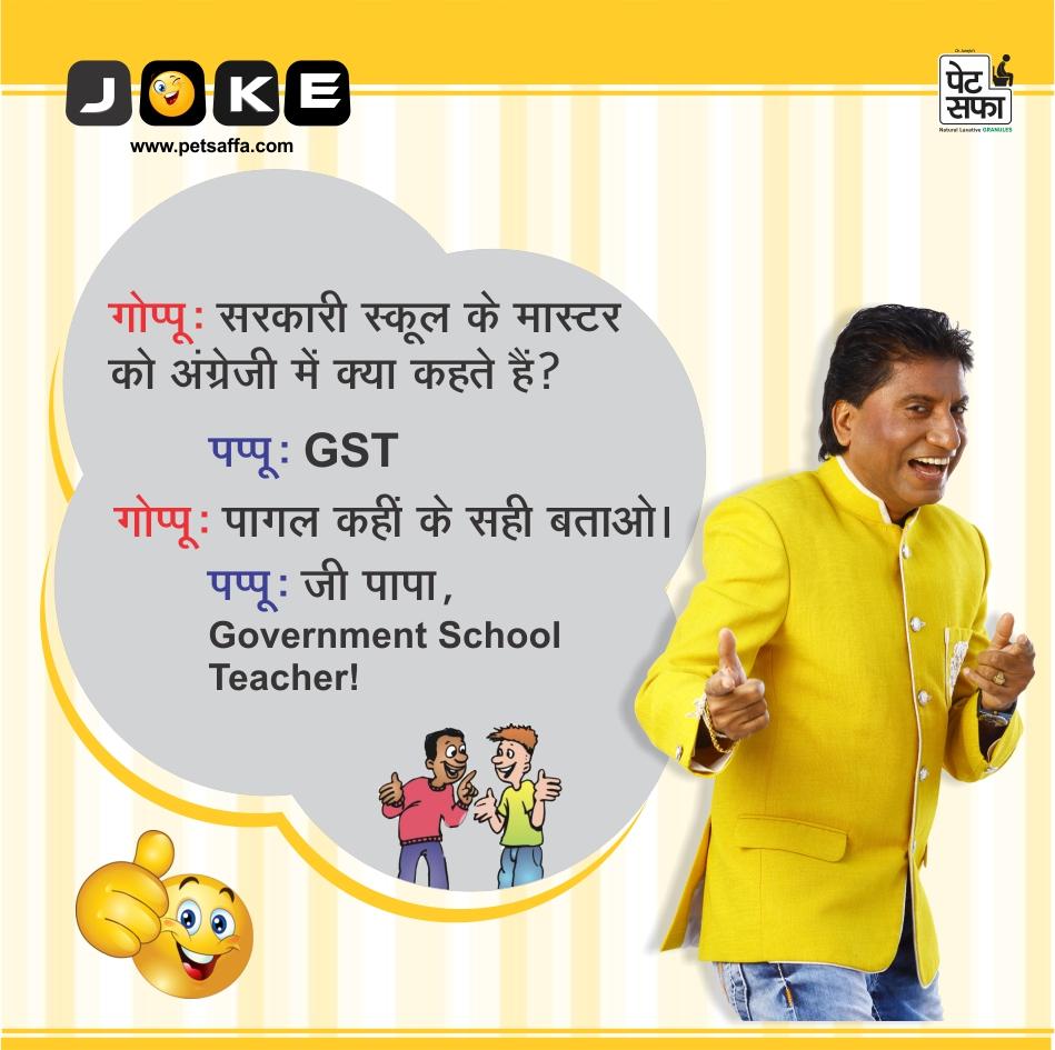 Most Funny Indian Hindi Jokes For Sharing Yakkuu