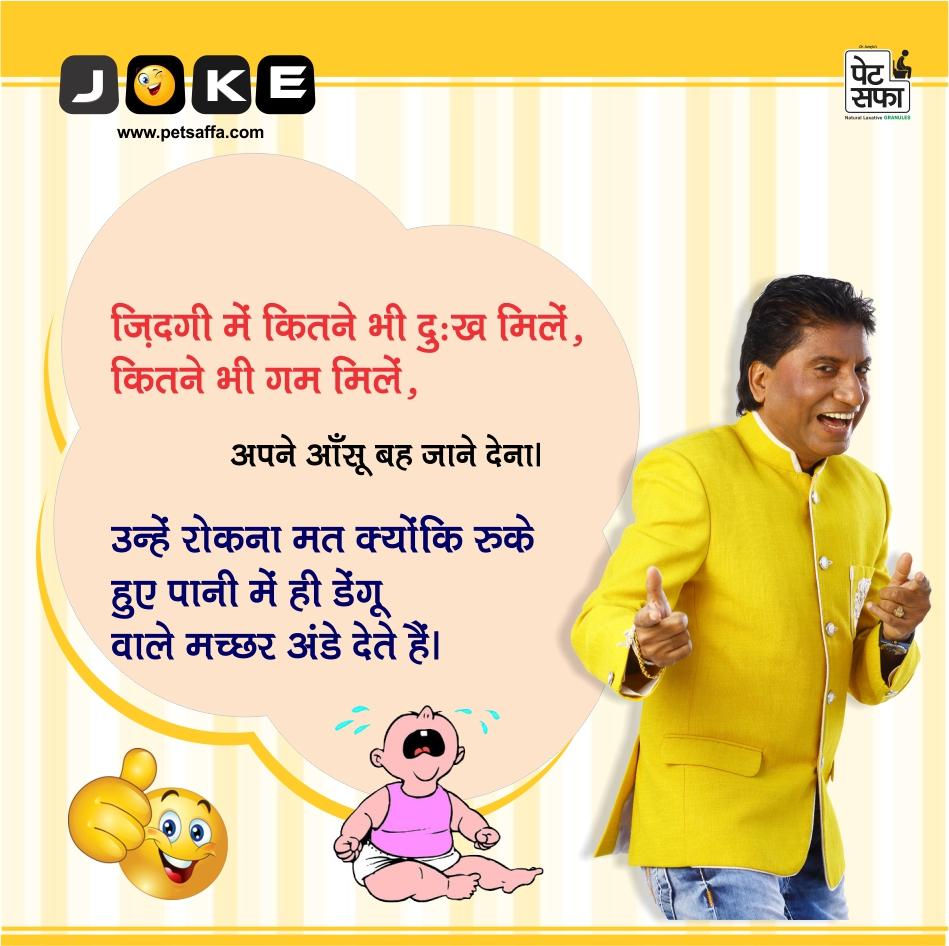 Funny Petsaffa Jokes-Funny Jokes In Hindi-Best Jokes-Hindi Jokes-majedar Chutkule-Dosti Jokes-Teacher Student Jokes In Hindi-Yakkuu (17)