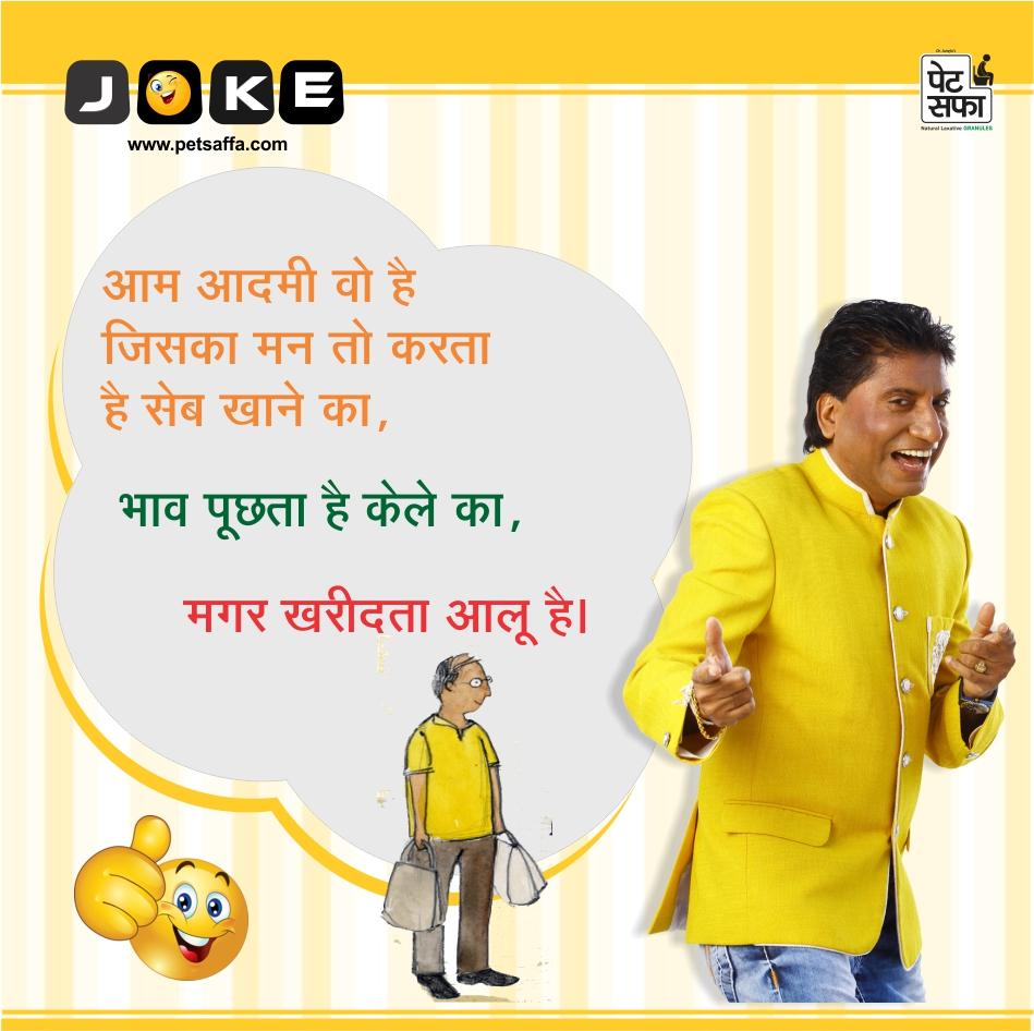 Funny Petsaffa Jokes-Funny Jokes In Hindi-Best Jokes-Hindi Jokes-majedar Chutkule-Dosti Jokes-Teacher Student Jokes In Hindi-Yakkuu (18)