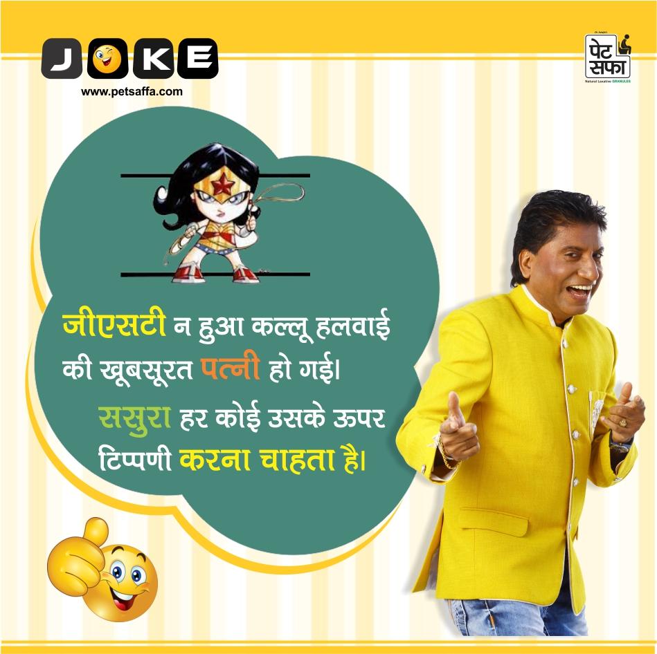 Funny Petsaffa Jokes-Funny Jokes In Hindi-Best Jokes-Hindi Jokes-majedar Chutkule-Dosti Jokes-Teacher Student Jokes In Hindi-Yakkuu (20)