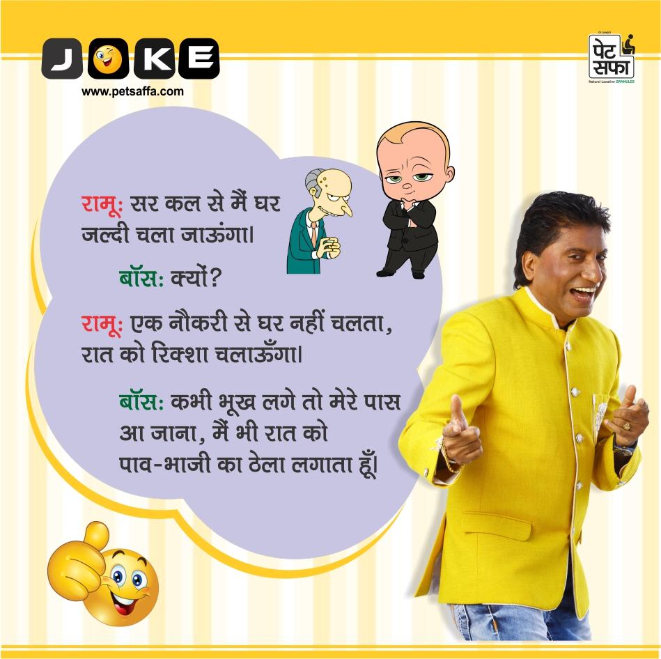 Funny Petsaffa Jokes-Funny Jokes In Hindi-Best Jokes-Hindi Jokes-majedar Chutkule-Dosti Jokes-Teacher Student Jokes In Hindi-Yakkuu (22)