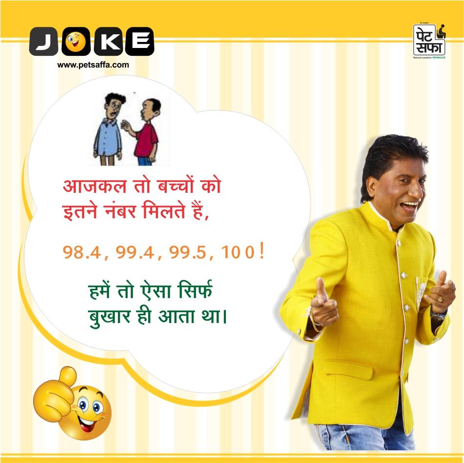 Funny Petsaffa Jokes-Funny Jokes In Hindi-Best Jokes-Hindi Jokes-majedar Chutkule-Dosti Jokes-Teacher Student Jokes In Hindi-Yakkuu (23)