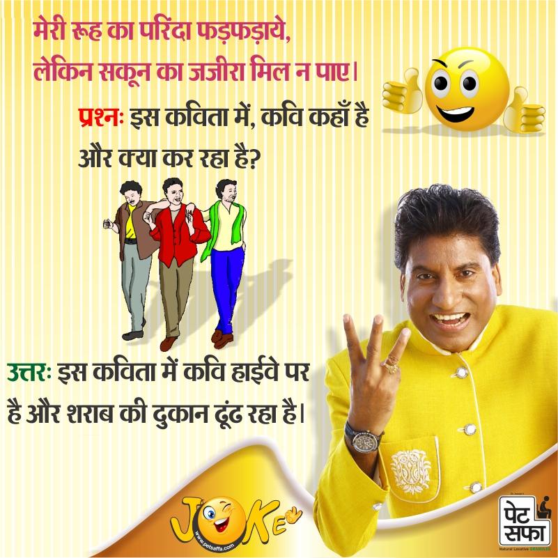 Funny Hindi Jokes By Raju Shrivastava