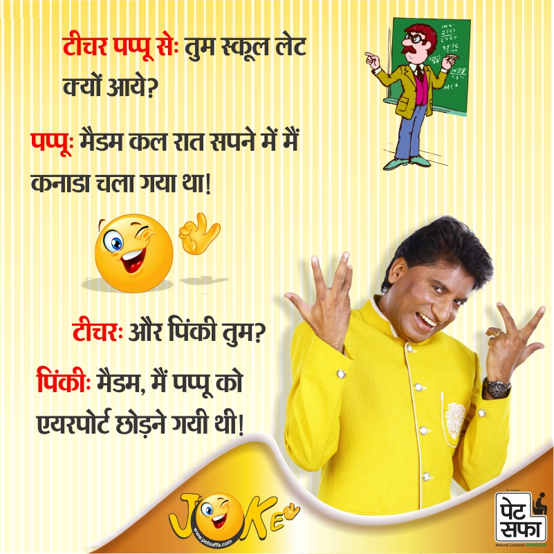Pati Patni Jokes, Funny Jokes In Hindi For Whatsapp