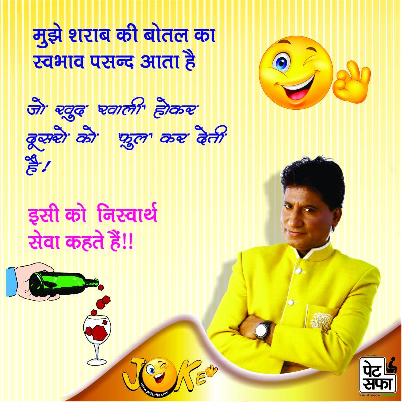 Best Jokes Forever In Hindi
