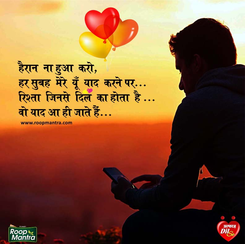 best romantic hindi shayari for lovers yakkuu