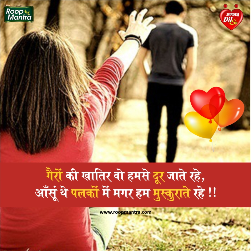 Best Romantic Love Image: Best Hindi Love Shayari, Latest Emotional Shayari- Yakkuu