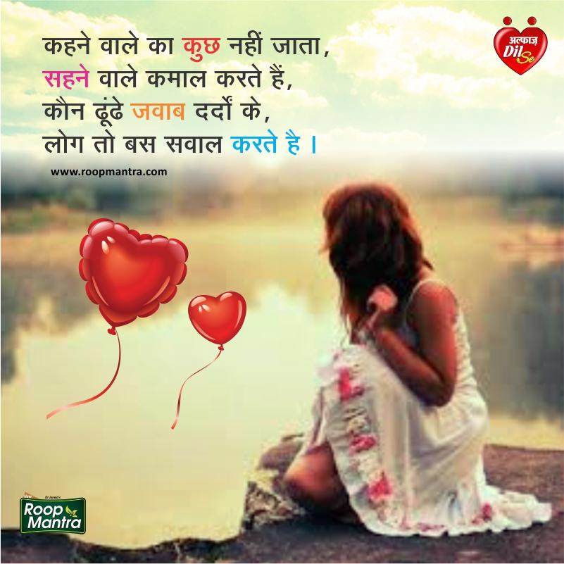 Love Shayari Romantic In Hindi Best Wallpaper