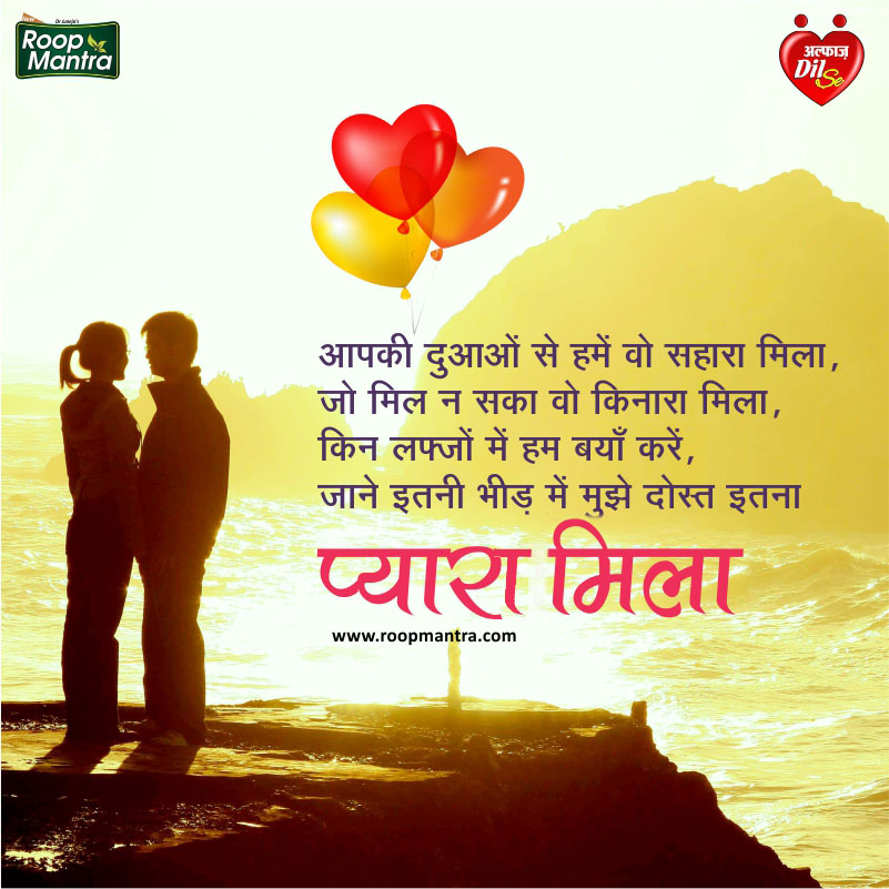 Best Love Wallpaper For Girlfriend : Best Hindi Love Shayari, Latest Emotional Shayari- Yakkuu