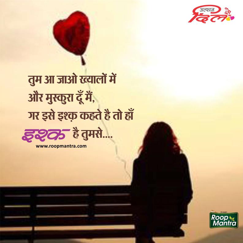 Best Friend Poetry in Urdu - Friendship Shayari Image