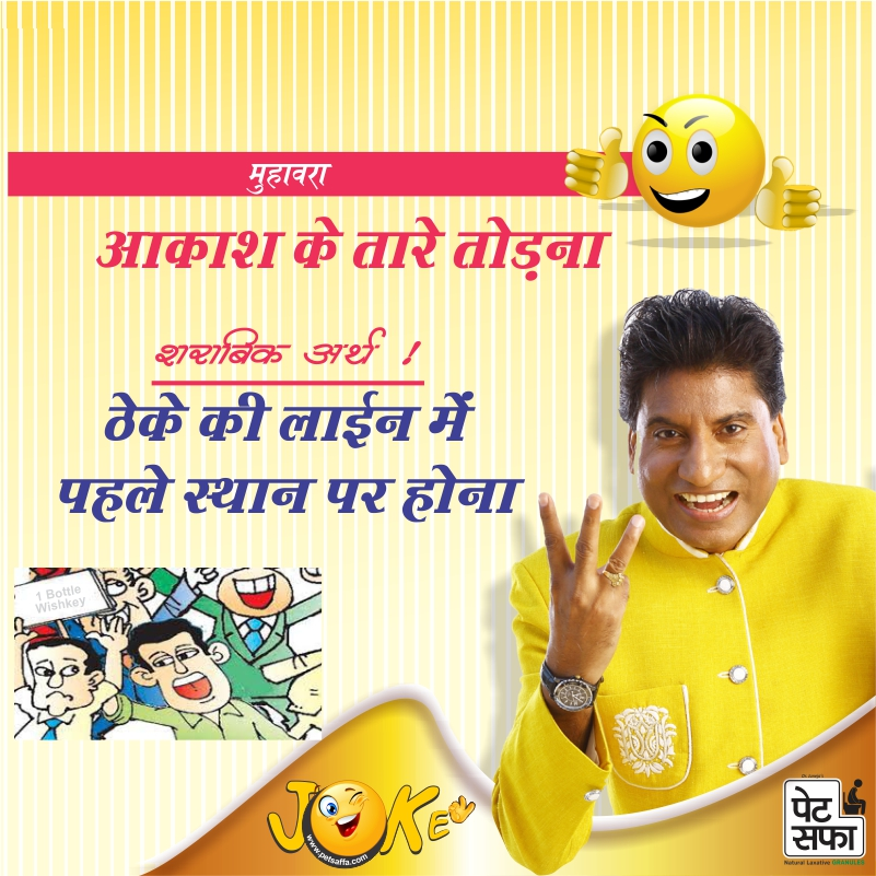 Funny Hindi Jokes On Sharabi, Husband Wife, Aunty