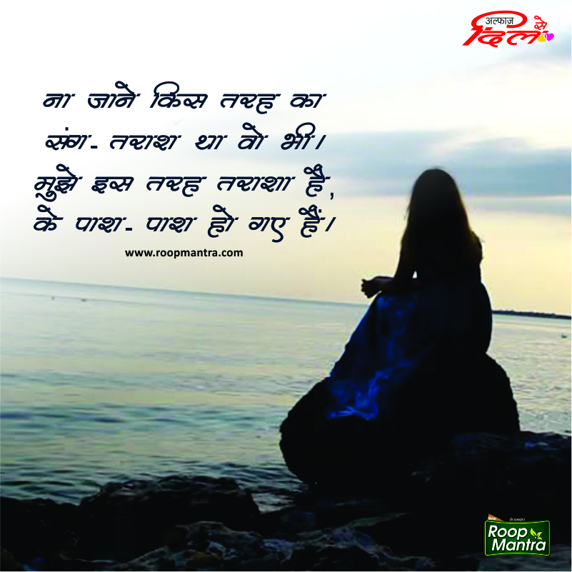 top 10 best hindi love shayari hindi shayari
