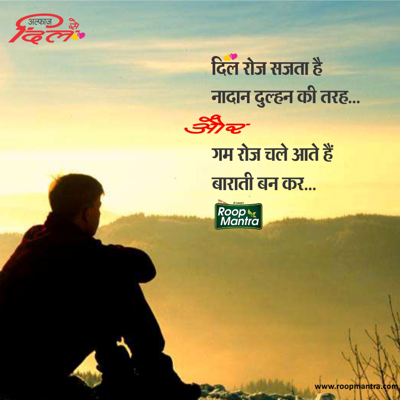 Love Shayari, New Shayari