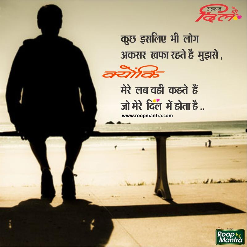 Hindi Shayari - Love Shayari, New Shayari