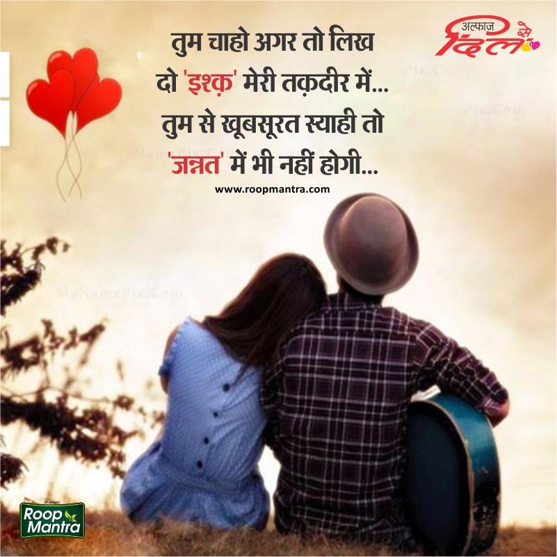 Love Shayari, New Shayari
