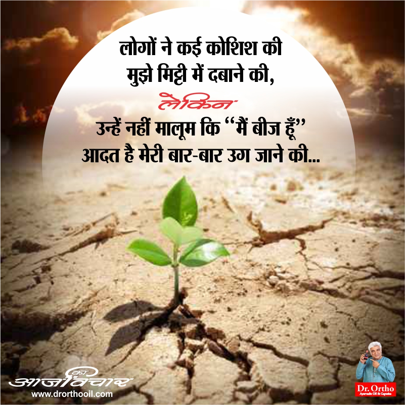 Life Inspirational Motivational Quotes In Hindi