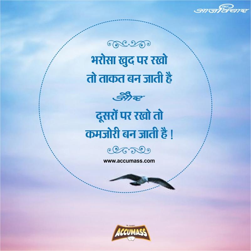 ban in hindi
