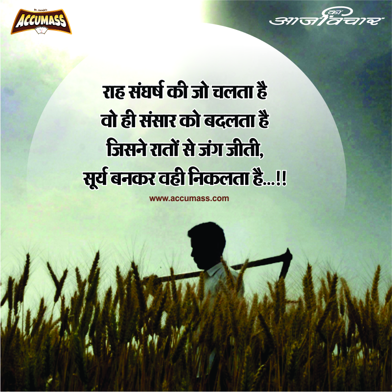 thoughts in hindi on success wwwpixsharkcom images