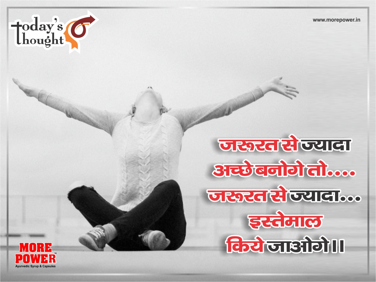 Motivational Quotes For Success Positivity Hindi