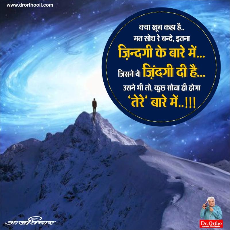 atmosphere name in hindi