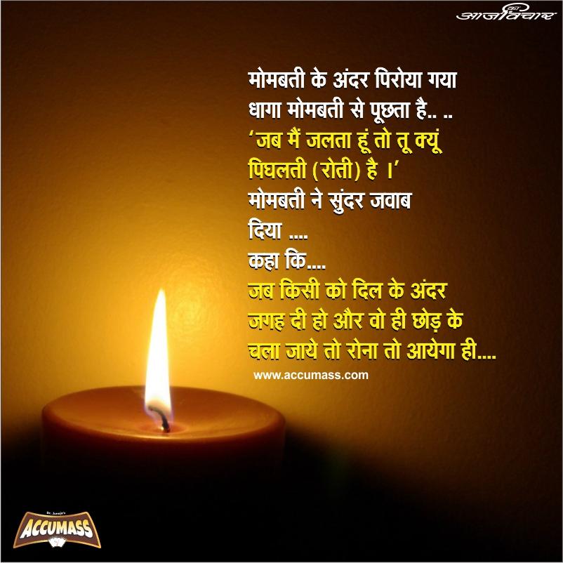 Thoughts In Hindi English With Wallpapers Yakkuu