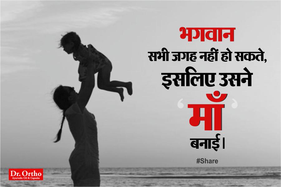 Yakkuu Motivational Thoughts In Hindi And English